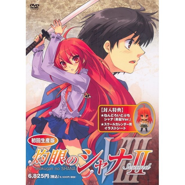 Shakugan No Shana II Vol. 8 [Limited Edition]