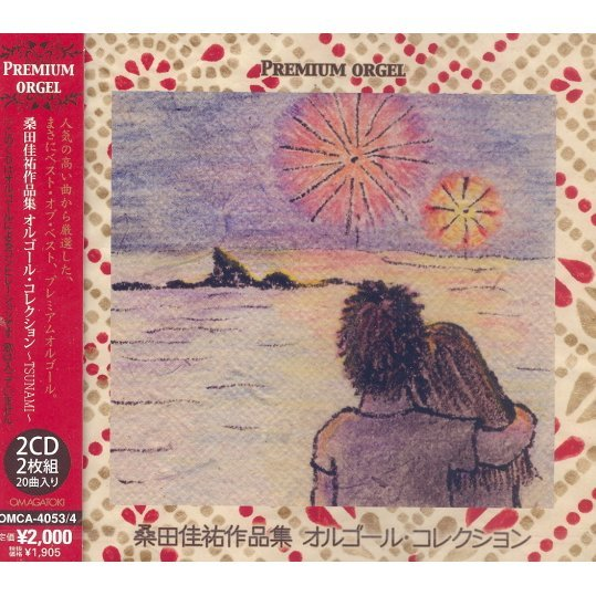 Keisuke Kuwata Collection Music Box Collection - Tsunami