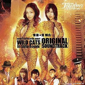 Himitsu Sennyu Sosakan Wild Cats In Strip Royale Original Soundtrack