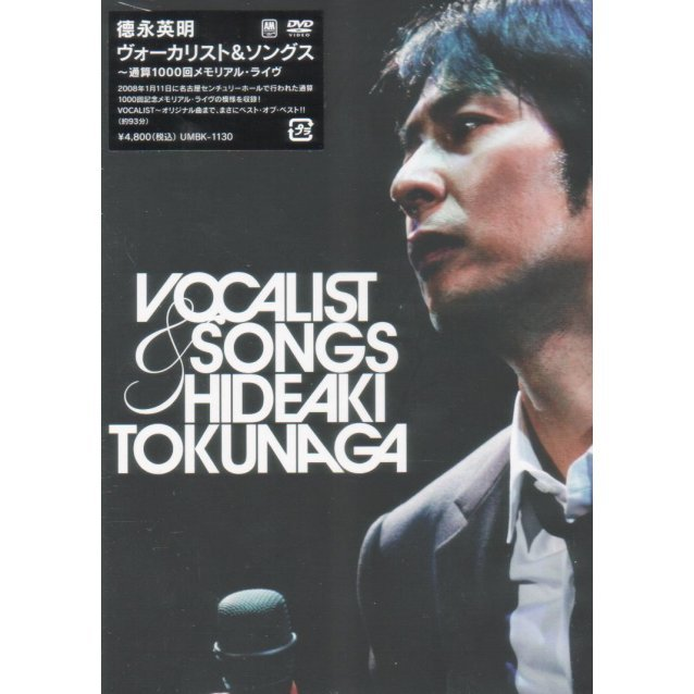 Vocalist & Songs - Tsusan 1000 Kai Memorial Live