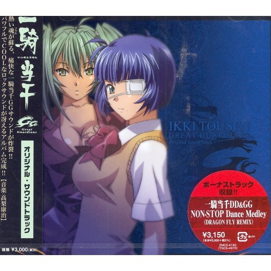 Ikkitousen Great Guardians Original Soundtrack
