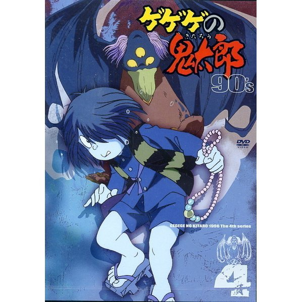 Gegege No Kitaro 90's 4 1996 Forth Series