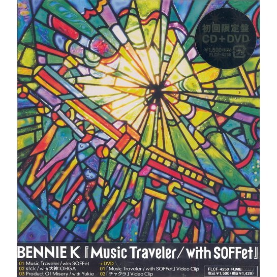 Music Traveler [CD+DVD Limited Edition]