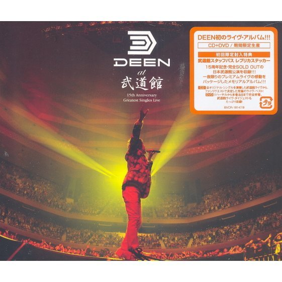 Deen Live At Budokan - 15th Anniversary Greatest Singles Live [CD+DVD Limited Pressing]