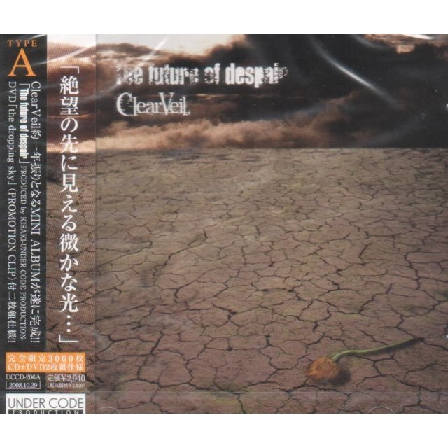 The Future of Despair [Type A CD+DVD Limited Edition]