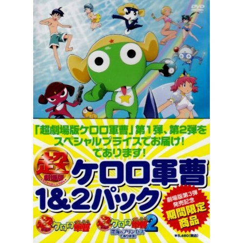 Keroro Gunso 1&2 Pack