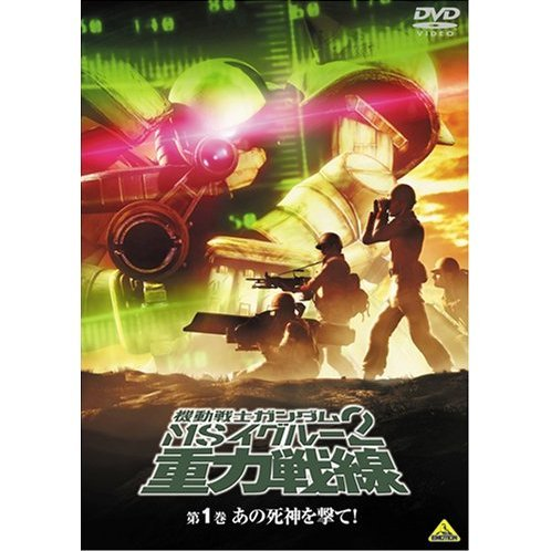 Mobile Suit Gundam MS IGLOO 2: Gravity Of The Battlefront Vol.1