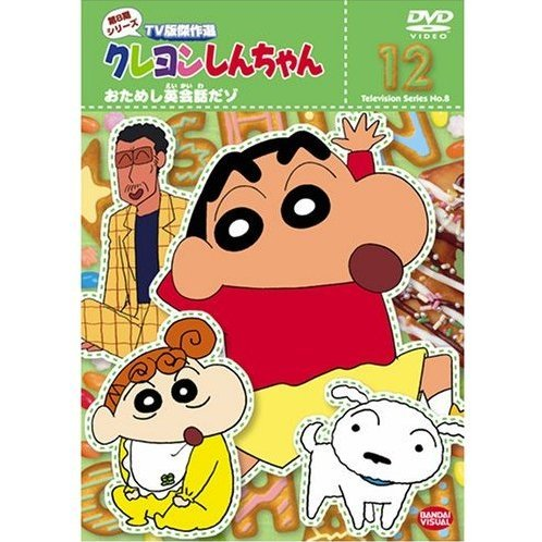 Crayon Shin Chan The TV Series - The 8th Season 12