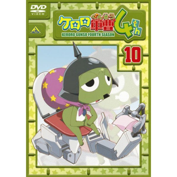 Keroro Gunso 4th Season Vol.10