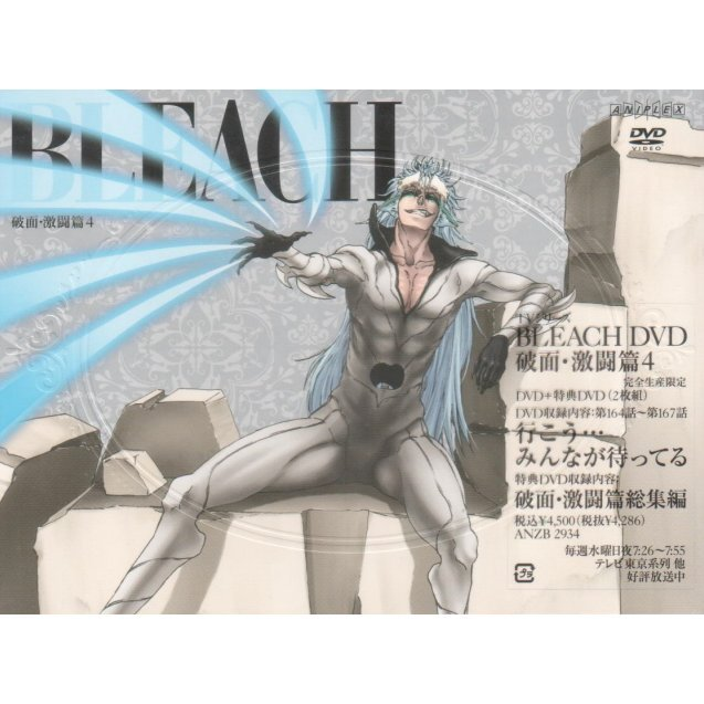 Bleach Arrancar Gekito Hen 4 [Limited Edition]