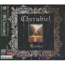 Cherubiel [Limited Edition]