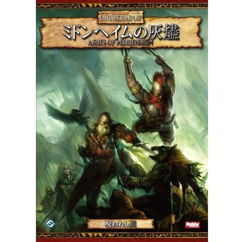 Ashes of Middenheim RPG Scenario