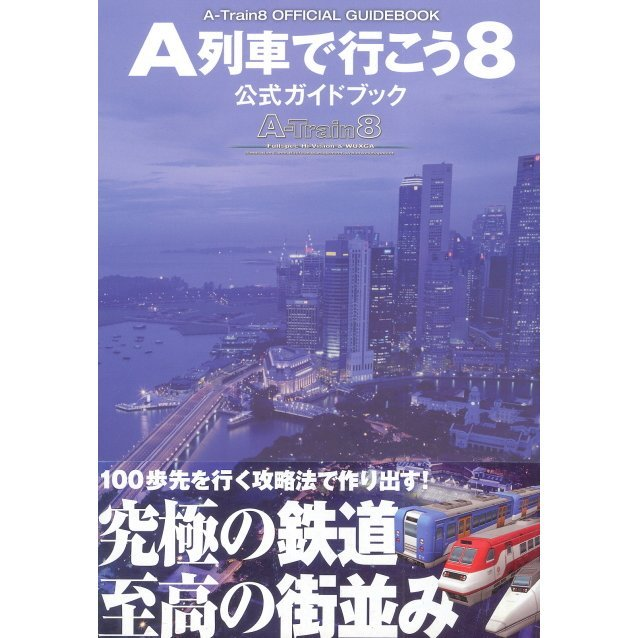 A-Train 8 Official Guidebook