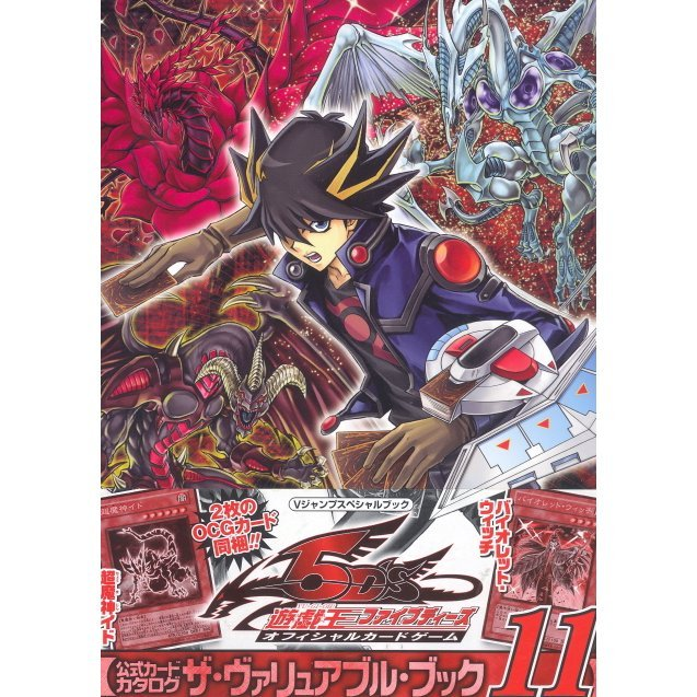 Yu-Gi-Oh! Koushiki Catalogue the Valuable Book 11