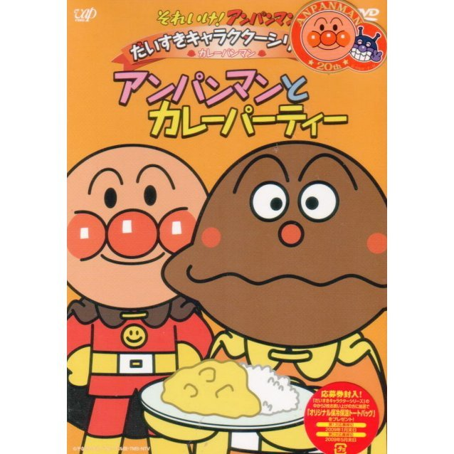 Soreike! Anpanman Daisuki Character Series / Currypanman Anpanman To Curry Party