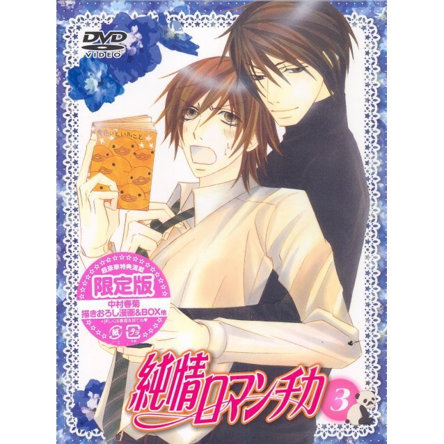 Junjo Romantica Vol.3 [Limited Edition]
