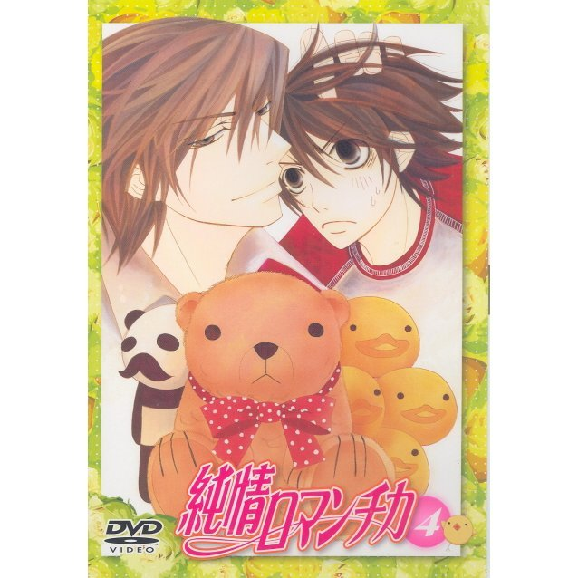 Junjo Romantica Vol.4