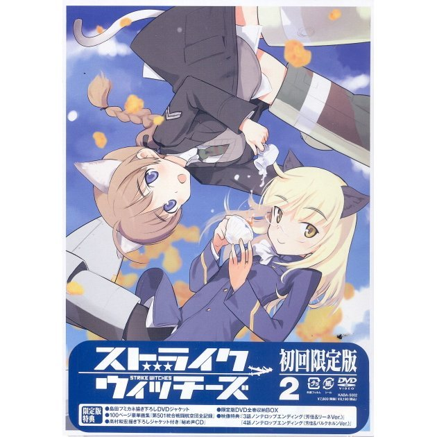 Strike Witches 2 [DVD+CD Limited Edition]
