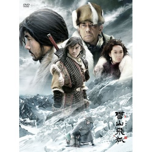 Fox Volant Of The Snowy Mountain DVD Box 1
