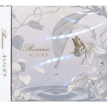 Kimi No Shizuku [CD+DVD Limited Edition]