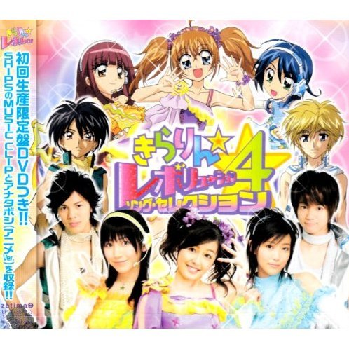 Kirarin Revolution Song Selection Vol.4 [CD+DVD Limited Edition]