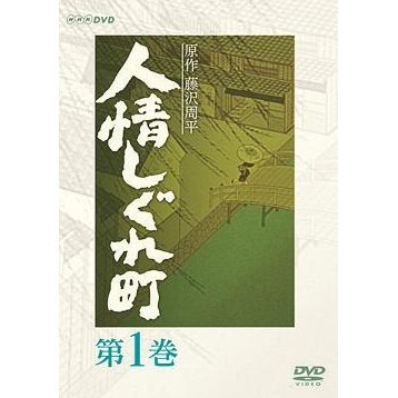 Ninjo Shigure Machi Vol.1