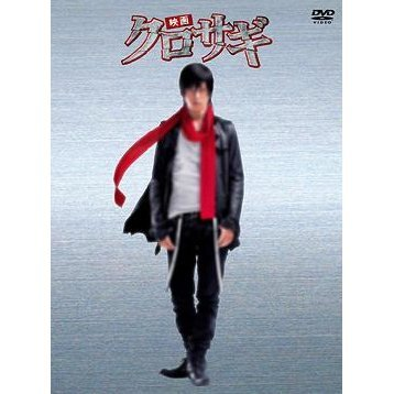 Theatrical Feature Kurosagi Special Edition