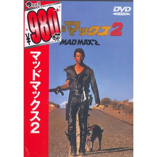 Mad Max 2 [Limited Pressing]