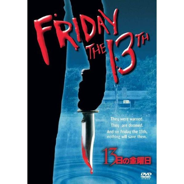 Friday The 13th Special Edition [Limited Pressing]