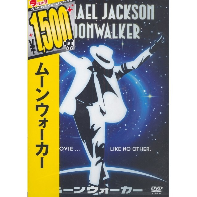 Moonwalker [Limited Pressing]