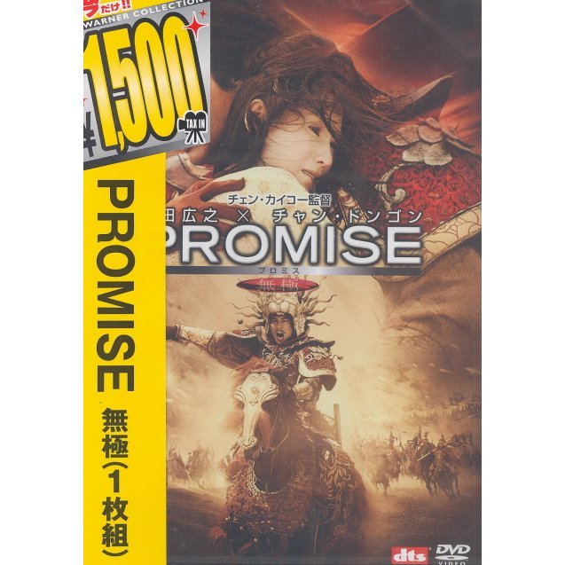 The Promise [Limited Pressing]