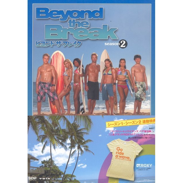 Beyond The Break DVD Box