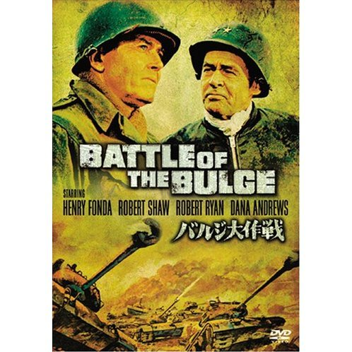 Battle Of The Bulge Special Edition [Limited Pressing]