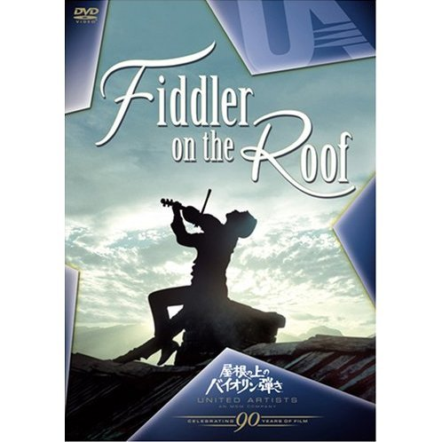 Fiddler On The Roof [Limited Pressing]