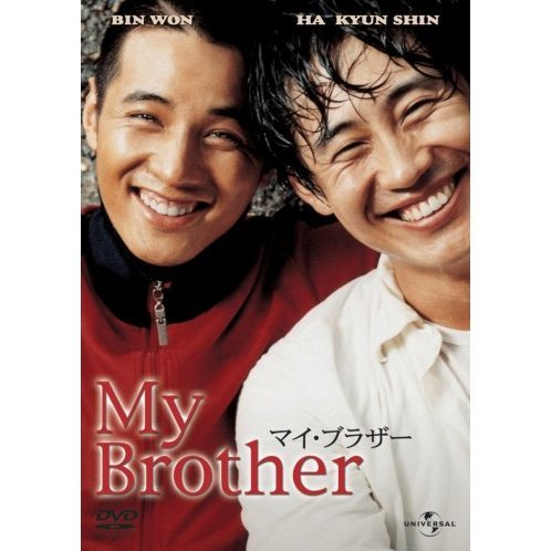 My Brother [Limited Edition]