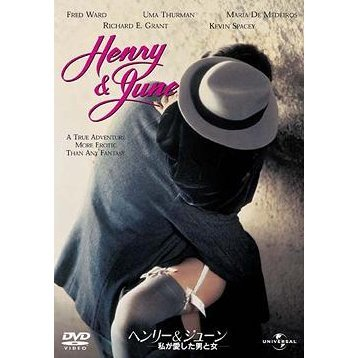 Henry & June [Limited Edition]