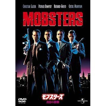 Mobsters [Limited Edition]