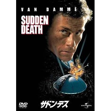 Sudden Death [Limited Edition]