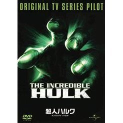 The Incredible Hulk [Limited Edition]