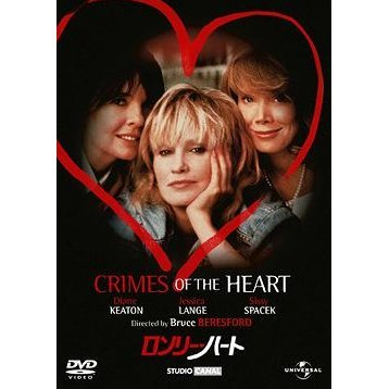 Crimes Of The Heart [Limited Edition]