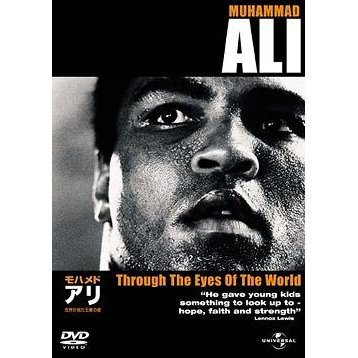 Muhammad Ali - Through The Eyes Of The World [Limited Edition]