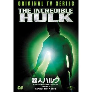 The Incredible Hulk Collection Vol.1 [Limited Edition]