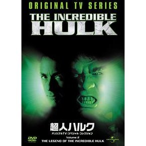 The Incredible Hulk Collection Vol.2 [Limited Edition]