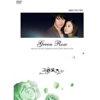 Green Rose Visual Original Soundtrack DVD