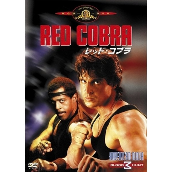 American Ninja 3: Blood Hunt [Limited Edition]
