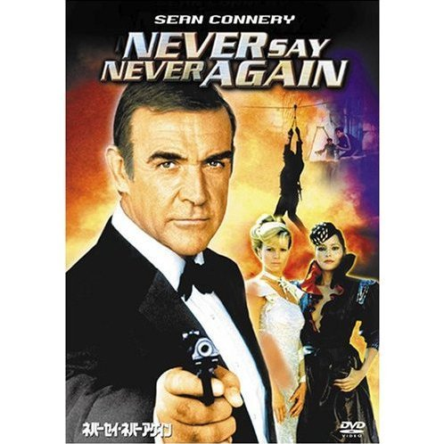 Never Say Never Again [Limited Edition]