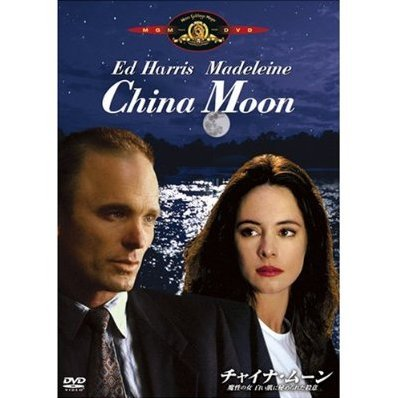 China Moon [Limited Edition]