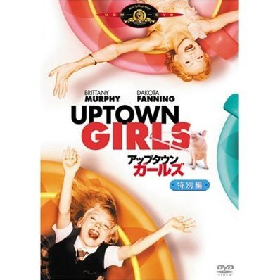 Uptown Girls Special Edition [Limited Edition]