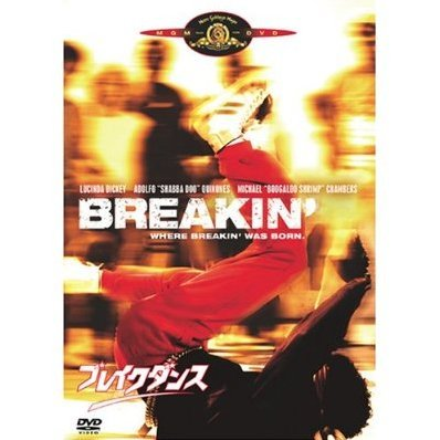 Breakin' [Limited Edition]