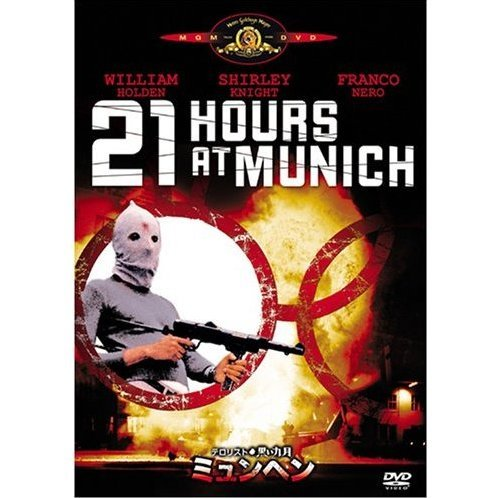 21 Hours At Munich [Limited Edition]